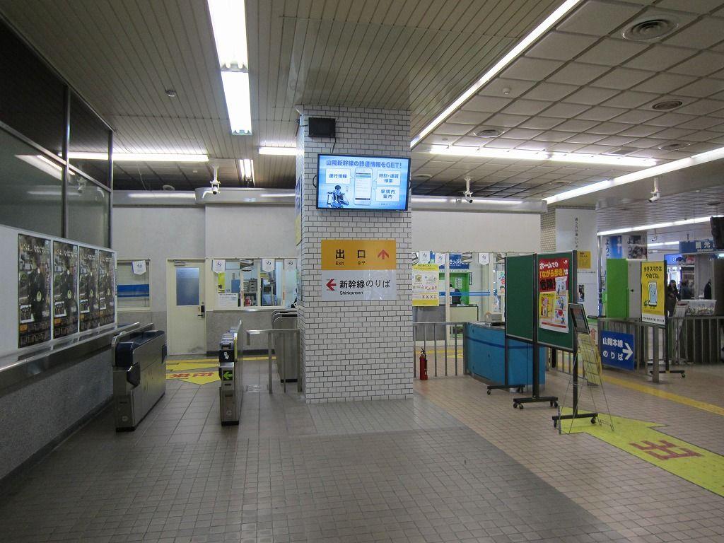 新下関駅 : 改札画像.net