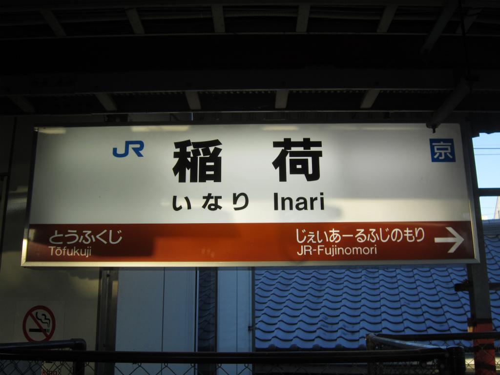 稲荷駅/伏見稲荷駅