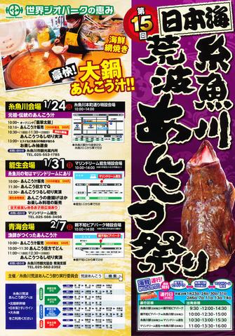2016 糸魚川荒波あんこう祭り