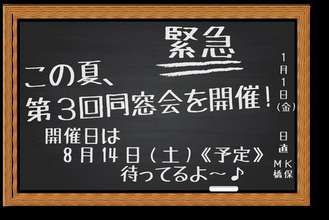 2016同窓会年賀状-黒板予告