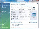 Windows エクスペリエンス【EN7600GS Silent/HTD】