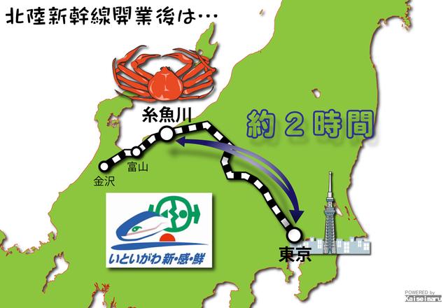北陸新幹線&カニ