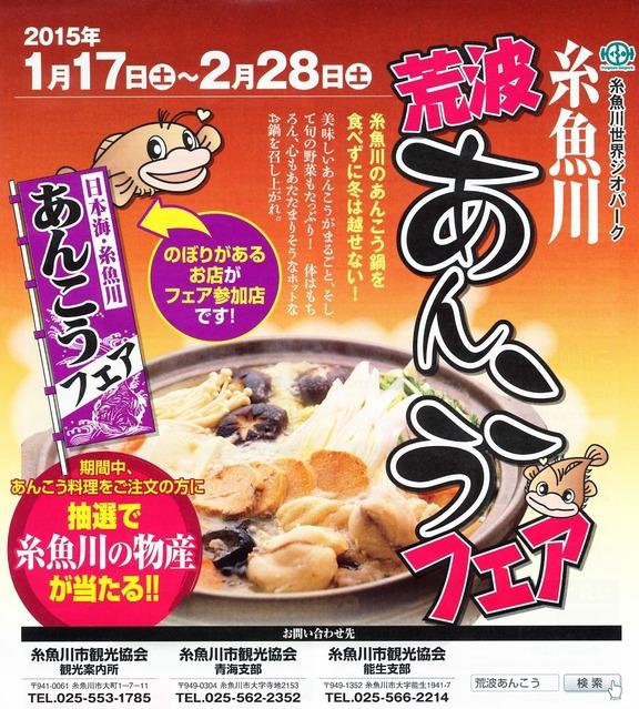 2015-糸魚川荒波あんこうフェア 01_R