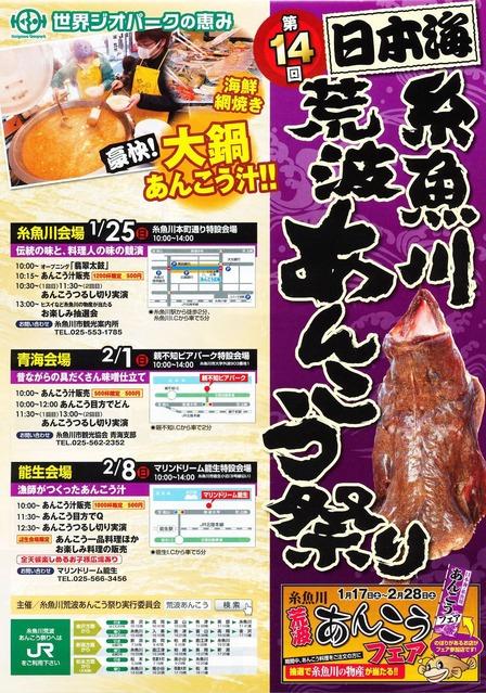 2015-糸魚川荒波あんこう祭り_R