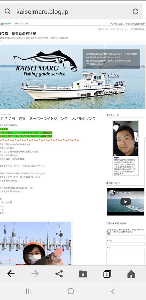 Screenshot_20210331-195403_Yahoo!