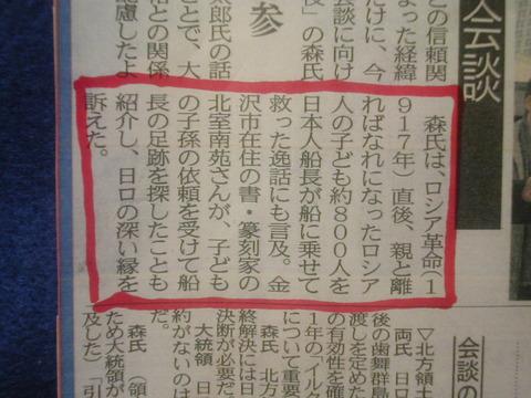13 06 23 顕彰会記事 004
