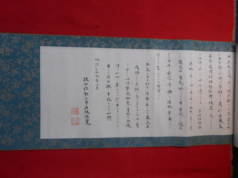 石坂家史料 040