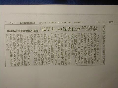 13 06 23 顕彰会記事 001