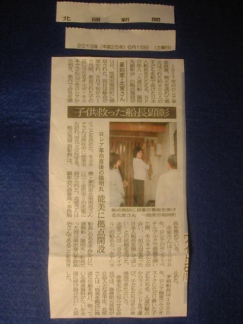 13 06 23 顕彰会記事 002