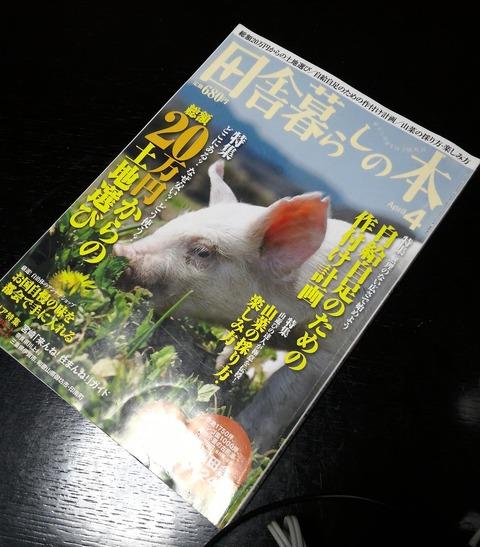 0612田舎暮らしの本.jpg
