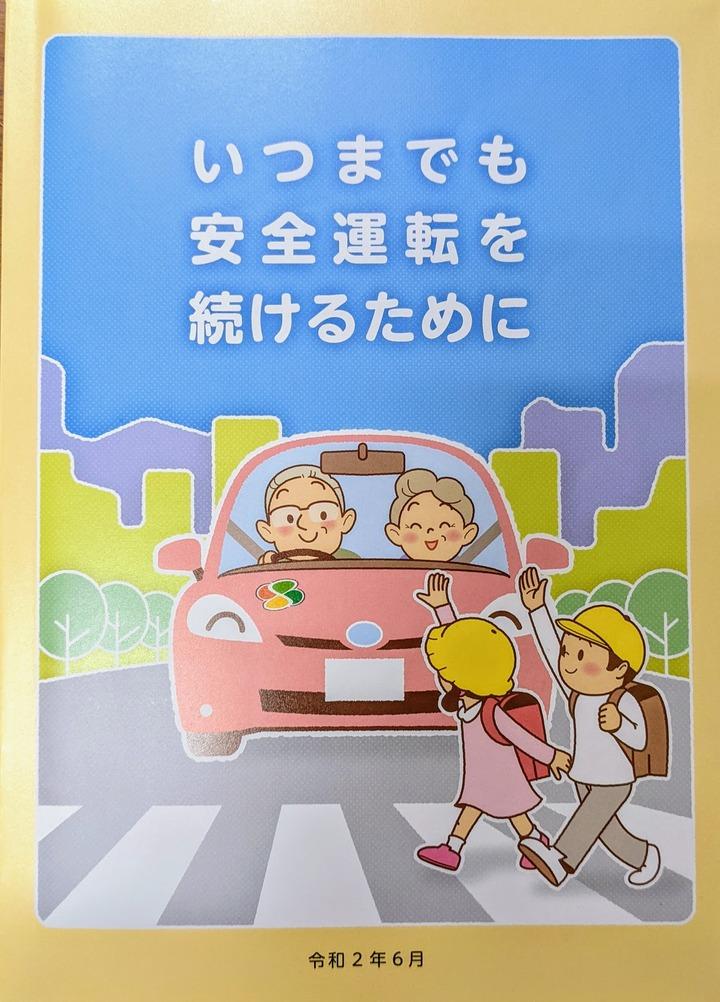 1227安全運転