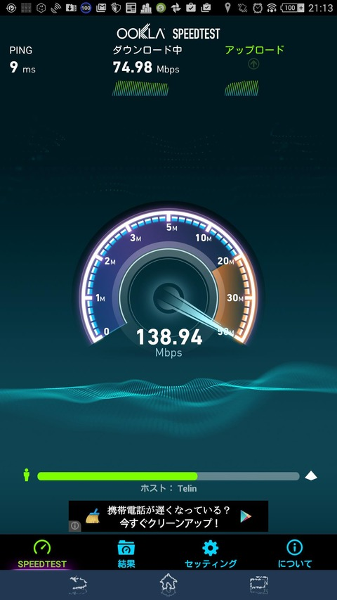 0528SPEEDTEST.jpg