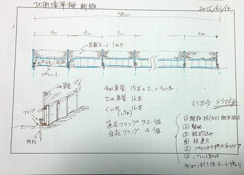 0114北側柵計画.jpg