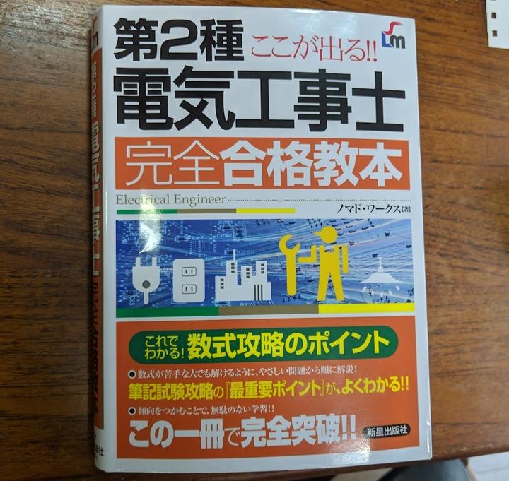 0311試験勉強