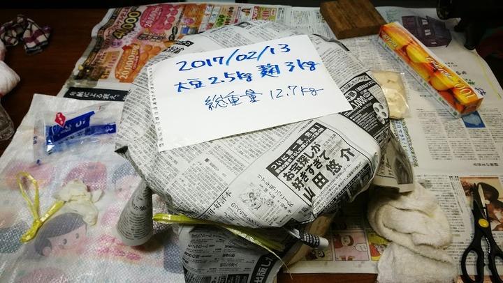 0213味噌作り5