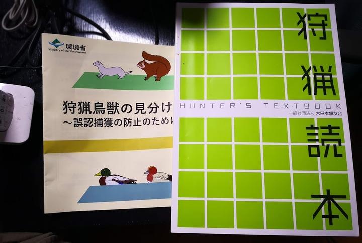 0706狩猟読本1