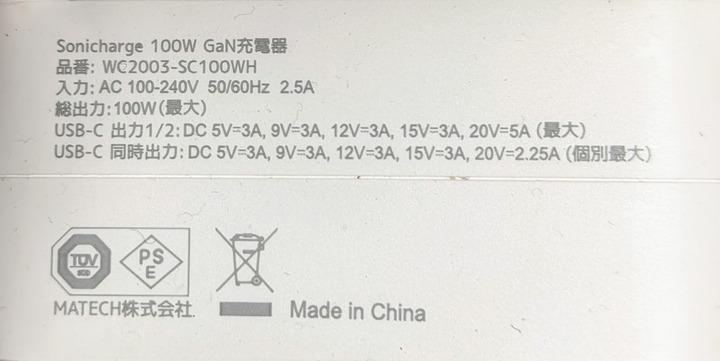 0226充電器スペック