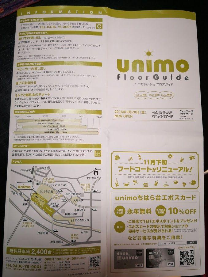1006ユニモ1
