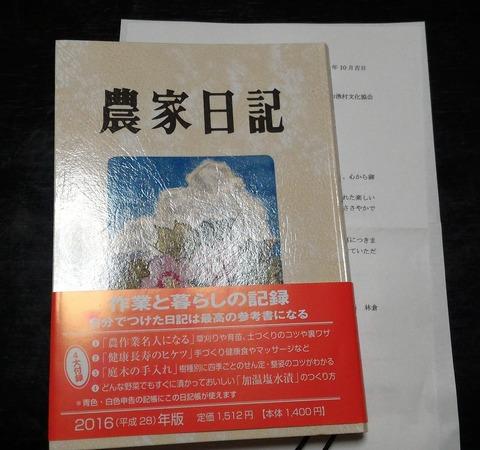 1021農家日記2016.jpg