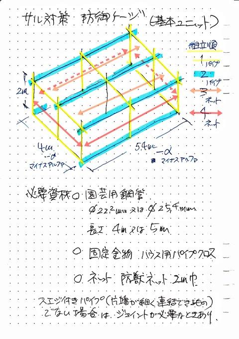 0529サル対策ケージ.jpg