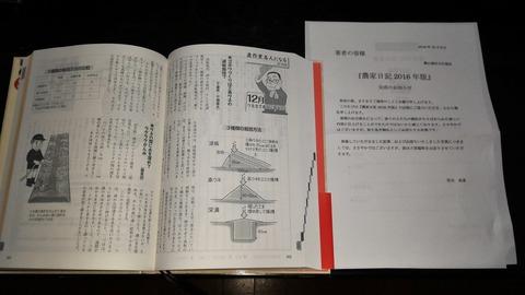 1021農家日記の記事.jpg