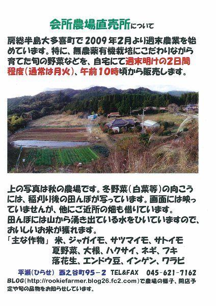 農場チラシ201006