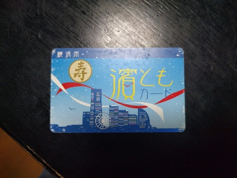 1208濱ともカード.jpg