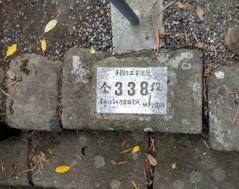 0813階段段数.jpg