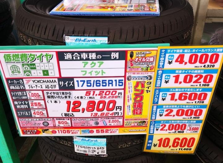 0607用品店価格
