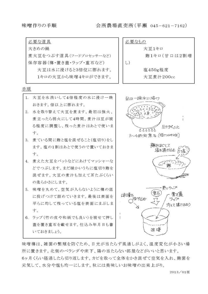 味噌作り2013