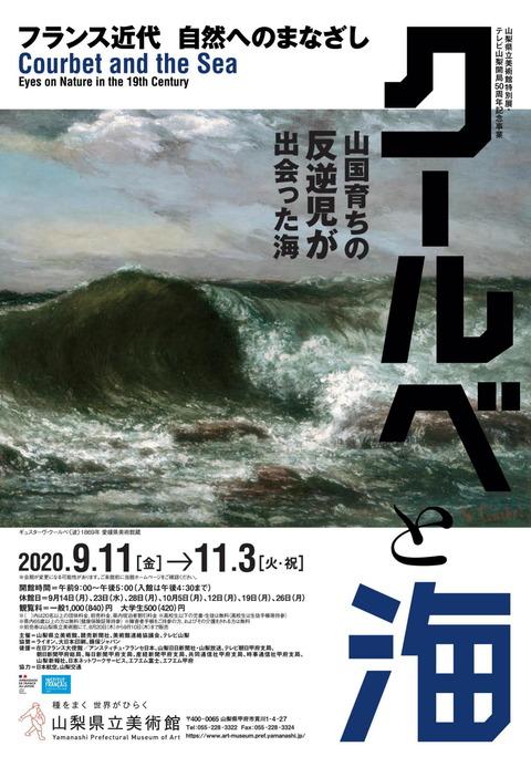 クールベと海チラシ-1