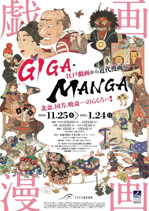 「GIGA・MANGA 江戸戯画から近代漫画へ」展_チラシ-1