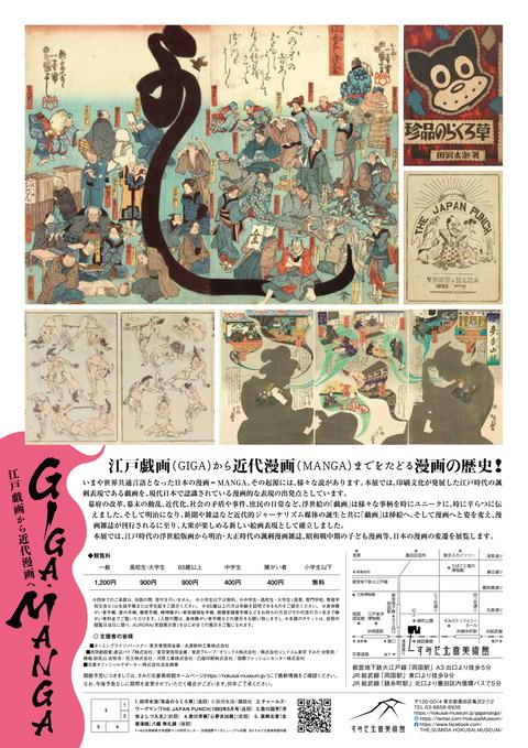「GIGA・MANGA 江戸戯画から近代漫画へ」展_チラシ-2