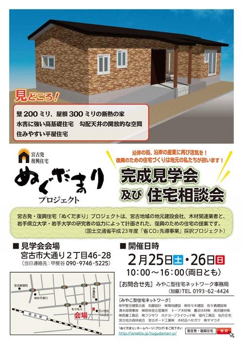 【初校】完成見学及び住宅相談会チラシ (005)