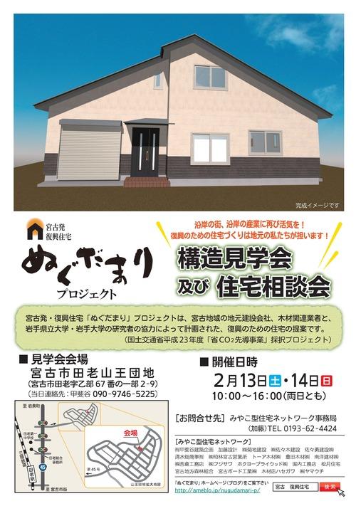 【再校】構造見学及び住宅相談会