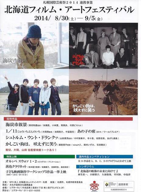 北海道フィルムアートフェスティバル