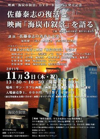 DVDイベントチラシ表面(2011,10,23最終版)
