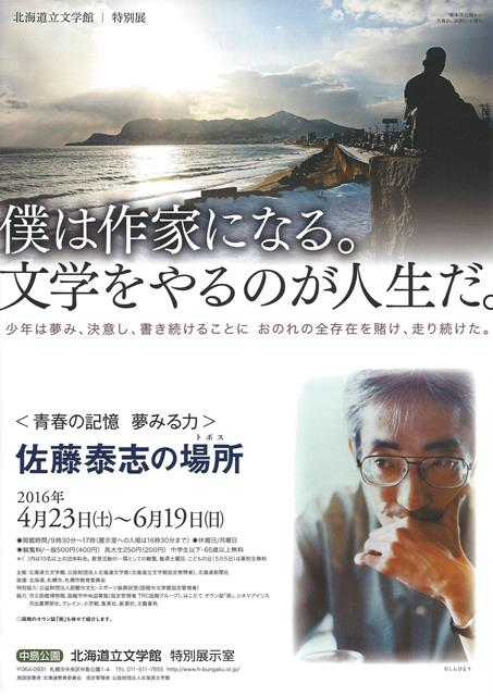 道立文学館201604to06「佐藤泰志展」チラシ表