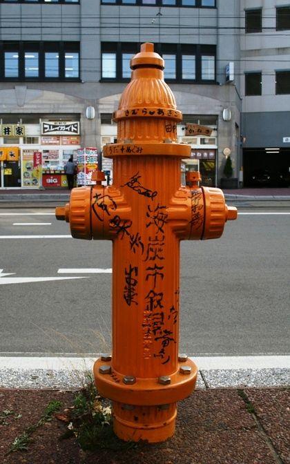 消火栓IMG_5714