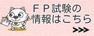 """FP試験記事目次"""""""