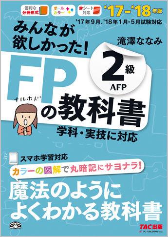 2017-2018年版 みんなが欲しかった! FPの教科書 2級・AFP