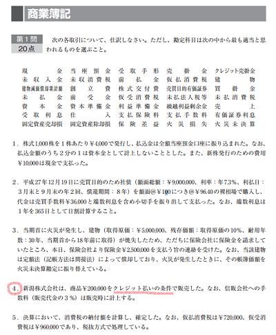 日商簿記検定3級の過去問分析【簿記検定ナビ】