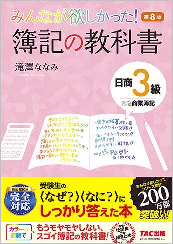 """簿記の教科書日商3級""""width=""""90"""""""