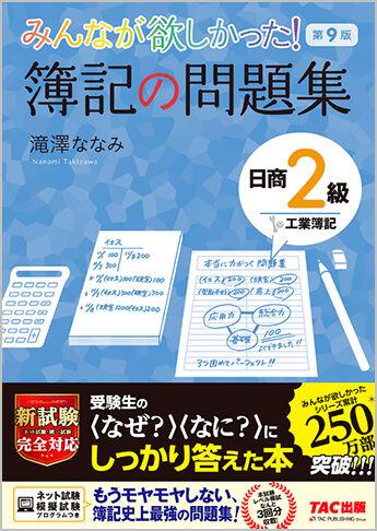 簿記の問題集日商2級工業簿記