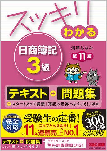 """スッキリわかる日商簿記3級""""width=""""90"""""""