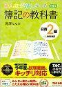 簿記の教科書日商2級商業簿記
