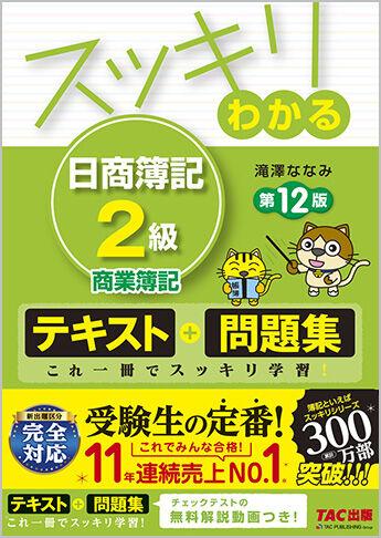 スッキリわかる日商簿記2級商業簿記