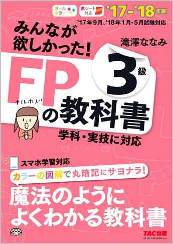 FPの教科書