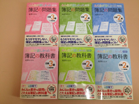 簿記,教科書,2級,3級