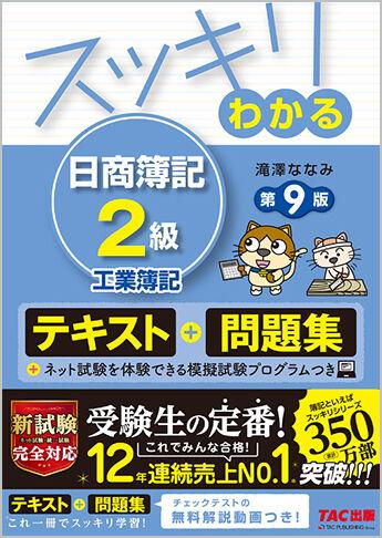 スッキリわかる日商簿記2級工業簿記